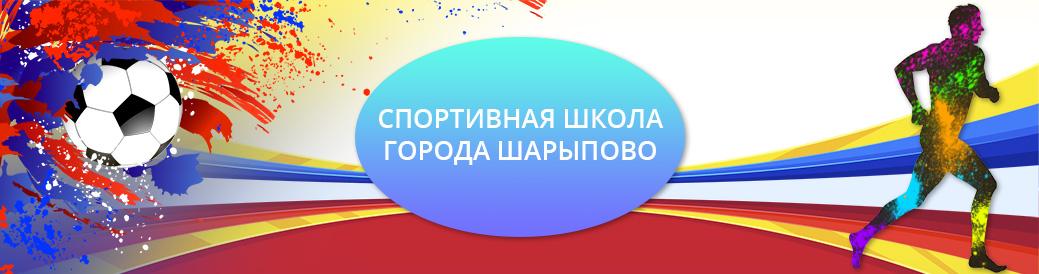 Муниципальное бюджетное учреждение «Спортивная школа г.Шарыпово»